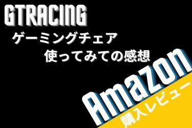 【GTRACING 909-BLUE レビュー】価格・機能性が良い!ゲーミングチェア初心者が購入するならオススメ