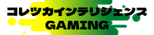 コレツカインテリジェンス〜ゲーミング〜